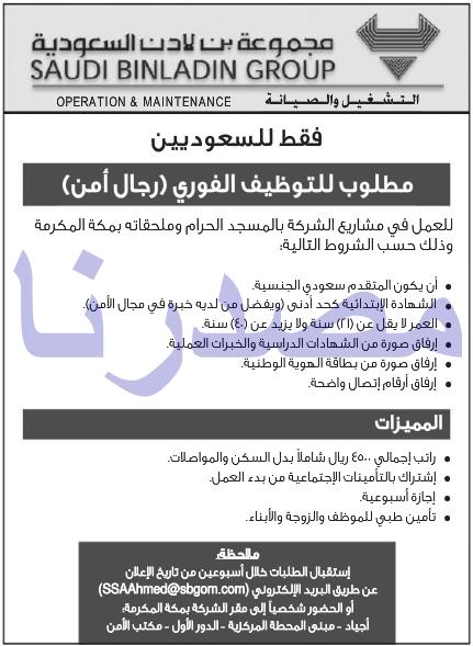 وظائف شاغرة فى جريدة عكاظ السعودية الاحد 14-05-2017 %25D8%25B9%25D9%2583%25D8%25A7%25D8%25B8%2B6