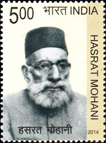 Hasrat_Mohani_2014_stamp_of_India
