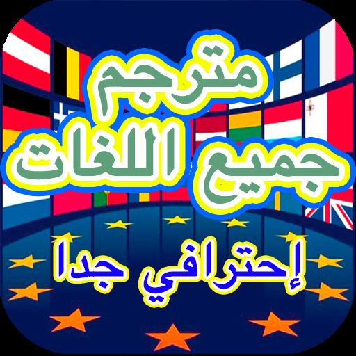 ترجمة جميع اللغات احترافية وترجمة النصوص الكبيرة ومحول الصوت إلى نصوص يمكن ترجمتها أيضا والكثير في هذا التطبيق الرائع