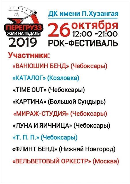 26 ОКТЯБРЯ в Чебоксарах рок-фестиваль «Перегрузз» - ДК им. Хузангая
