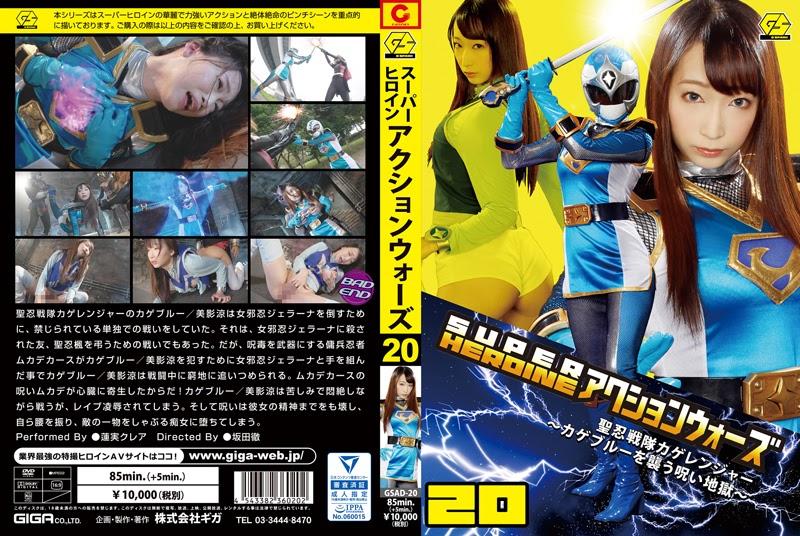 GSAD-20 SUPER HEROINE Motion Wars 20 Saint Ninja Power Kage Ranger – Kutukan Neraka menyerang Kage Biru-
