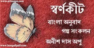 Swarna-Keet By Anish Das Apu