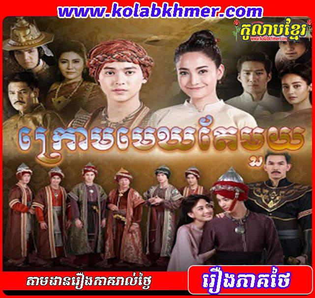 Krom Mekh Te Mouy