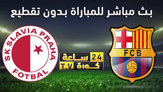 موعد مباراة برشلونة وسلافيا براغ بث مباشر بتاريخ 05-11-2019 دوري أبطال أوروبا