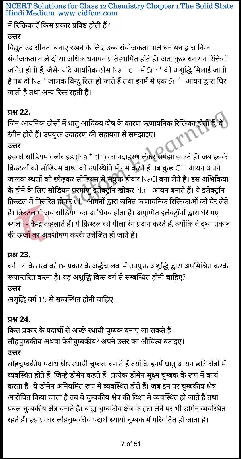 class 12 chemistry chapter 1 light hindi medium 7