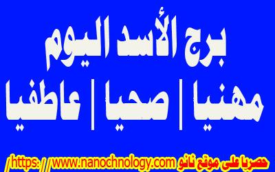 برج الأسد اليوم الأربعاء 18-3-2020