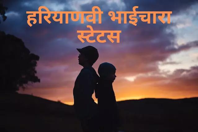 [2021] हरियाणवी भाईचारा स्टेटस - Haryanvi Bhaichara Status