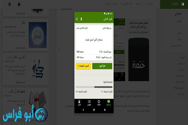 حقيبة تطبيقات إسلامية ، مجموعة تطبيقات إسلامية تحتاجها على هاتفك