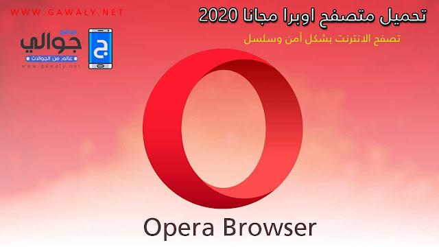 تنزيل Opera 2020 مجانًا