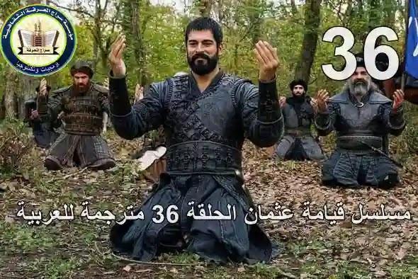 مسلسل قيامة المؤسس عثمان الغازي الحلقة 36مترجمة للعربية