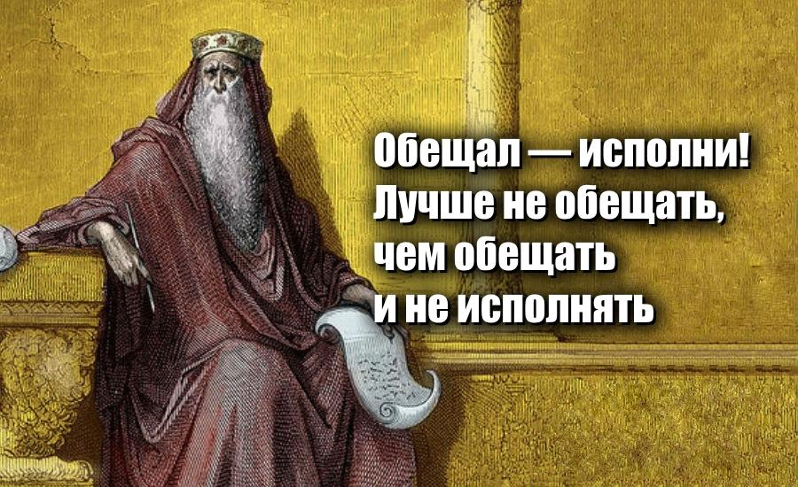 ТОП 10 Мудрых Цитат Царя Соломона
