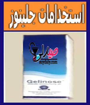 دواعى استعمال جلينوز جل GELINOSE DELICATE MOISTURUZING GEL