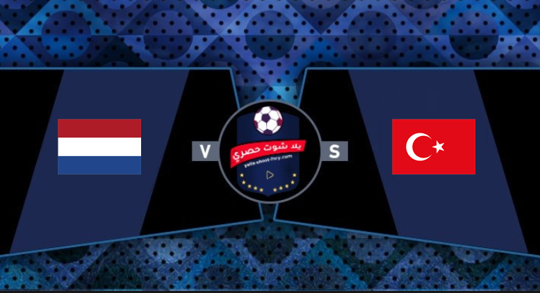 مشاهدة مباراة تركيا وهولندا