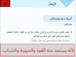 درس الرهان مع الحل لغة عربية