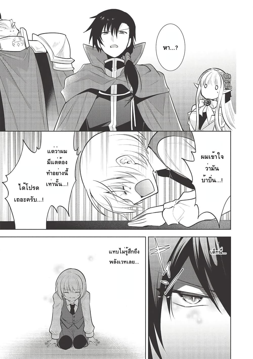 อ่านการ์ตูน Maou no Ore ga Dorei Elf wo Yome ni Shitanda ga Dou Medereba Ii ตอนที่ 28 หน้าที่ 19