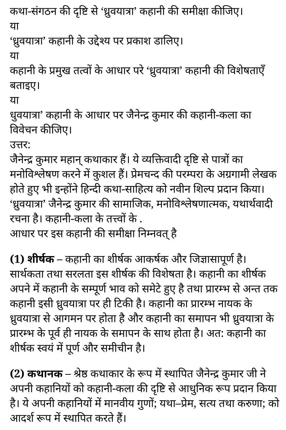 कक्षा 11 साहित्यिक हिंदी कथा-भारती अध्याय 5  के नोट्स साहित्यिक हिंदी में एनसीईआरटी समाधान,   class 11 sahityik hindi katha bharathi chapter 5,  class 11 sahityik hindi katha bharathi chapter 5 ncert solutions in sahityik hindi,  class 11 sahityik hindi katha bharathi chapter 5 notes in sahityik hindi,  class 11 sahityik hindi katha bharathi chapter 5 question answer,  class 11 sahityik hindi katha bharathi chapter 5 notes,  11   class katha bharathi chapter 5 katha bharathi chapter 5 in sahityik hindi,  class 11 sahityik hindi katha bharathi chapter 5 in sahityik hindi,  class 11 sahityik hindi katha bharathi chapter 5 important questions in sahityik hindi,  class 11 sahityik hindi  chapter 5 notes in sahityik hindi,  class 11 sahityik hindi katha bharathi chapter 5 test,  class 11 sahityik hindi  chapter 1katha bharathi chapter 5 pdf,  class 11 sahityik hindi katha bharathi chapter 5 notes pdf,  class 11 sahityik hindi katha bharathi chapter 5 exercise solutions,  class 11 sahityik hindi katha bharathi chapter 5, class 11 sahityik hindi katha bharathi chapter 5 notes study rankers,  class 11 sahityik hindi katha bharathi chapter 5 notes,  class 11 sahityik hindi  chapter 5 notes,   katha bharathi chapter 5  class 11  notes pdf,  katha bharathi chapter 5 class 11  notes  ncert,   katha bharathi chapter 5 class 11 pdf,    katha bharathi chapter 5  book,     katha bharathi chapter 5 quiz class 11  ,       11  th katha bharathi chapter 5    book up board,       up board 11  th katha bharathi chapter 5 notes,  कक्षा 11 साहित्यिक हिंदी कथा-भारती अध्याय 5 , कक्षा 11 साहित्यिक हिंदी का कथा-भारती, कक्षा 11 साहित्यिक हिंदी के कथा-भारती अध्याय 5  के नोट्स साहित्यिक हिंदी में, कक्षा 11 का साहित्यिक हिंदीकथा-भारती अध्याय 5 का प्रश्न उत्तर, कक्षा 11 साहित्यिक हिंदी कथा-भारती अध्याय 5 के नोट्स, 11 कक्षा साहित्यिक हिंदी कथा-भारती अध्याय 5   साहित्यिक हिंदी में,कक्षा 11 साहित्यिक हिंदी कथा-भारती अध्याय 5  साहित्यिक हिंदी में, कक्षा 11 साहित्यिक हिंदी कथा-भारती अध्याय 5  महत्वपूर्ण