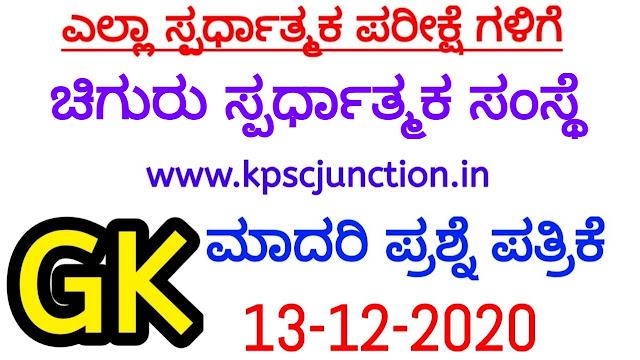 Chiguru GK Model Question Paper | 13-12-2020