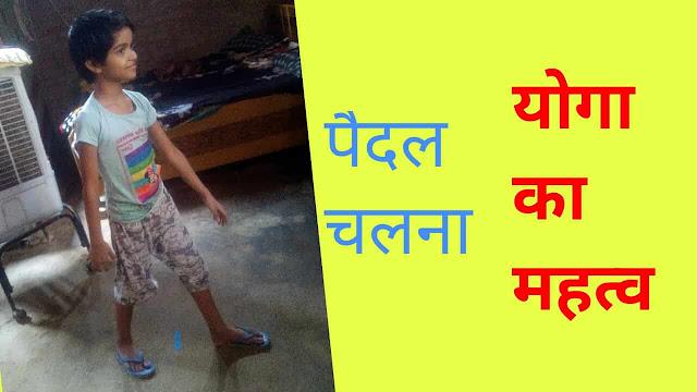 Vyayam ka mahatva in hindi