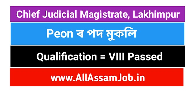 Chief Judicial Magistrate, Lakhimpur Recruitment 2020 : Apply for 3 Peon (Grade IV) posts