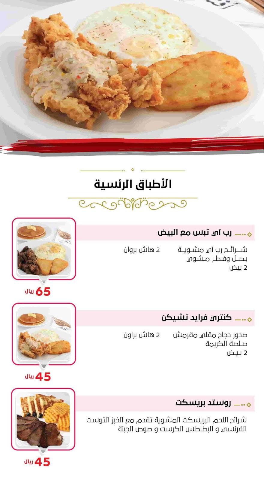 منيو مطعم الصافي الطائف