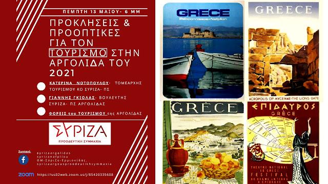 Συμπεράσματα από την τηλεδιάσκεψη του ΣΥΡΙΖΑ για τον Τουρισμό στην Αργολίδα του 2021