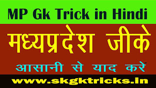 Mp Gk Trick in Hindi