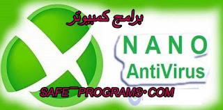 تحميل برنامج نانو انتي فايروس للكمبيوتر 2018 NANO AntiVirus