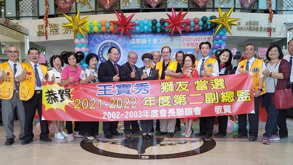 國際獅子會300-C3區年會 展現獅友團結與熱情活力