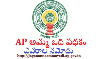 Andhra Pradesh Chief Minister Sri Jaganmohan Reddy launched Amma Vodi Scheme in the State. Headmasters have to upload eligible students details in the official web portal www.jaganannaammavodi.ap.gov.in. Know here How to Upload Students Details for AP Amma Vodi Scheme benifits YSR Amma Jagananna Vodi Scheme Pathakam in Andhra Pradesh 2019-20 (Navaratnalu) Eligibility Details, Application Form, How to Apply Online Andhra Pradesh State YSR Amma Vodi Scheme 2020 is applicable for private schools, public schools, and intermediate students. Check the details and Process Amma Vodi scheme in Andhra Pradesh has been proposed by the CM Jagan Mohan Reddy in their Party Manifesto. ... Under the YSR Amma Vodi, Rs 15000 per year will be given to those mothers who will send their children to school. This Financial Amount will be given for Promoting the Literacy ration under the state. ap-amma-vodi-scheme-upload-student-details-process-form-download