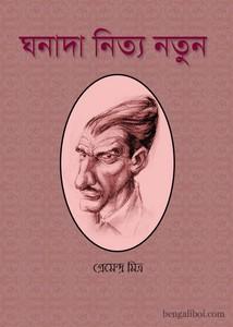 Ghanada Nitya Natun by Premendra Mitra ebook
