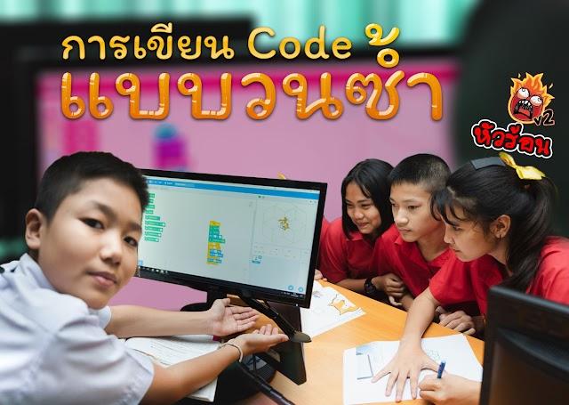 ภาพกิจกรรม การเขียน Code แบบวนซ้ำ