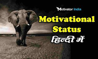 motivational states, motivational states in hindi, inspirational states in hindi, motivational states in hindi 2 line, 1 line motivational states, motivational states in hindi for fb, motivational states in hindi for whatsapp, motivational states in hindi for instagram, motivational states in hindi for life, inspirational states, for facebook, for whatsapp, for instagram,  motivational states hindi, one line motivation, one line motivational states, one line inspiration, one line inspirational states, one line motivational quotes in hindi, one line inspirational quotes in hindi, motivational states in hindi for boy, motivational states in hindi for student, motivational states in hindi for girl