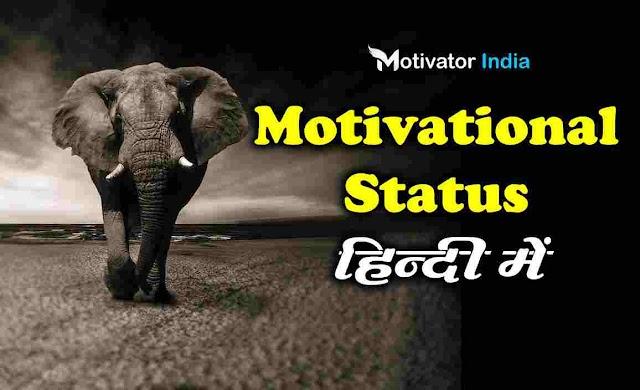 Top 32 Motivational Status in Hindi | बेहतरीन मोटिवेशनल स्टेट्स हिंदी में