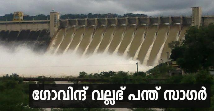 Govind Ballabh Pant Sagar Dam