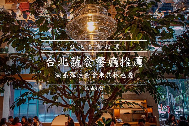 台北五大蔬食餐廳推薦。潮系彈性素食米其林也愛