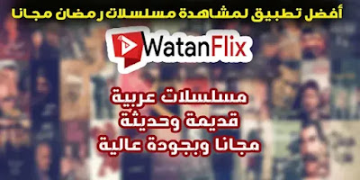أفضل تطبيق لمشاهدة مسلسلات رمضان مجانا