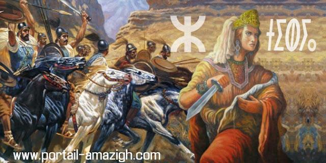 (الملكة الأمازيغية ديهيا (الكاهنة  La reine amazighe Dehya (KAHINA)
