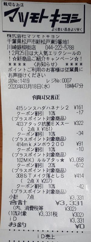 マツモトキヨシ 川崎銀柳街店 2020/3/18 のレシート