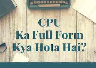CPU Ka Full Form Kya Hota Hai?