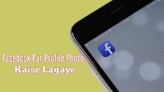 Facebook Par Profile Photo Kaise Lagaye