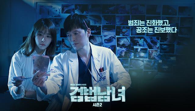 Download Drama Korea Investigation Couple 2 Batch Subtitle Indonesia