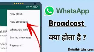 whatsapp में broadcast फीचर किस लिए होता है ? या whatsapp broadcast क्या होता है ? किस काम आता है ? Whatsapp new broadcast लिस्ट कैसे बनाये ?