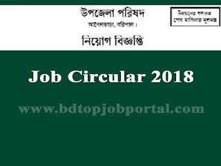Agailzara Upazil Parishad Job Circular 2018