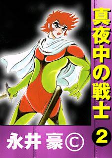 真夜中の戦士 第01-02巻 [Mayonaka no Senshi vol 01-02]