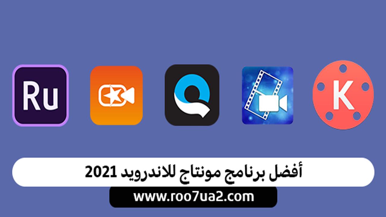 أفضل 5 برامج مونتاج للموبايل 2021