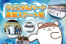 岐阜県クリスタルパーク恵那スケート場冬季営業