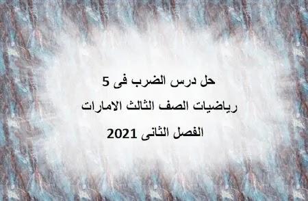 حل درس الضرب فى 5 رياضيات الصف الثالث الامارات الفصل الثانى 2021