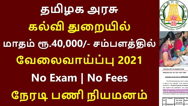 தமிழக அரசு கல்வி துறையில் வேலைவாய்ப்பு 2021 | Application Programmer Recruitment 2021