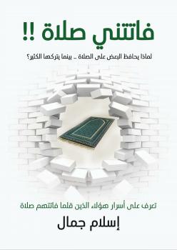 تحميل كتاب فاتتني صلاة pdf للكاتب اسلام جمال 2021