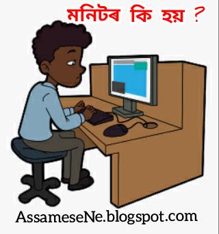computer history in assamese, introduction  of computer, parts of computer, Technology, কম্পিউটাৰ আৰু অসমীয়া ভাষা,